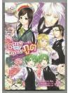 คาเฟ่ลับฉบับภูต เล่ม 1 / Katase Yura