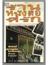 ร้านหนังสือที่รัก (พิมพ์ 1) / เถกิง สมทรัพย์