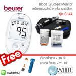 เครื่องตรวจวัดน้ำตาลในเลือด Beurer Glucometer รุ่น GL44 สีขาว