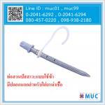 สายสวนปัสสาวะครั้งคราว-ใช้ซ้ำ Self Catheter (ผู้หญิง)