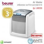 Beurer Air washer LW220 สีขาว