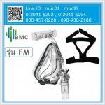หน้ากากช่วยหายใจครอบจมูกและปาก ยี่ห้อ BMC รุ่น iVolve FM ขนาด M