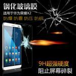 ฟิล์มกระจกนิรภัยเมมเบรนกันรอยขูดขีดกันน้ำ 9H HD 2.5D ขอบโค้ง สำหรับ Huawei MediaPad X2 แบบที่1