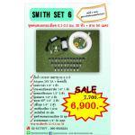 SMITH SET 6 เครื่องพ่นหมอก 30 หัวพ่นหมอก + สายพ่นหมอก 50 เมตร