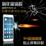 ฟิล์มกระจกนิรภัยเมมเบรนกันรอยขูดขีดกันน้ำ 9H HD 2.5D ขอบโค้ง สำหรับ Vivo X3/X3S แบบที่1