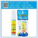 แอลกอฮอล์สเปรย์ 70% 30 cc ศิริบัญชา (Siribuncha Alcohol Spray)