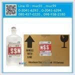 น้ำเกลือภายใน NSS 0.9% ขนาด 500 มล. x 20 ขวด (งดส่วนลดอื่น)