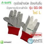 ถุงมือผ้าชนิดมีจุดยางบริเวณฝ่ามือ ไซร์ L