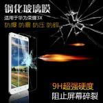 ฟิล์มกระจกนิรภัยเมมเบรนกันรอยขูดขีดกันน้ำ 9H HD 2.5D ขอบโค้ง สำหรับ Huawei Honor 3X (G750) แบบที่1