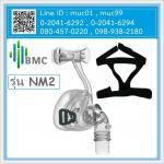 หน้ากากช่วยหายใจครอบจมูก ยี่ห้อ BMC รุ่น iVolve NM2 ขนาด M