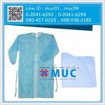 เสื้อคลุมใช้แล้วทิ้ง Gown Isolation สีฟ้า