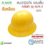 หมวกนิรภัยขอบเต็ม ALFA 2 (Safety Hat ALFA 2) สีเหลือง