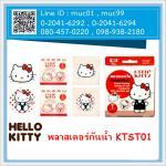 KTST01 พลาสเตอร์ใสปิดแผลกันน้ำ kitty 2.5 x 5.6 ซม 6 ชิ้น