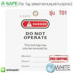 ป้าย Tag T01 : สีขาว