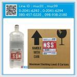 น้ำเกลือภายใน NSS 0.9% ขนาด 1,000 มล. x 10 ขวด (งดส่วนลดอื่น)