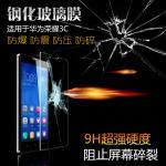 ฟิล์มกระจกนิรภัยเมมเบรนกันรอยขูดขีดกันน้ำ 9H HD 2.5D ขอบโค้ง สำหรับ Huawei Honor 3C แบบที่1