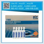 น้ำกลั่นปราศจากเชื้อ ใช้ภายใน ขนาด 10 มล.กล่องละ 100 หลอด