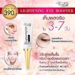 Lightening Eye Booster