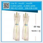 ถุงมือทำคลอด ปลอดเชื้อ S (1 คู่)