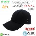 หมวกกันกระแทกแบบสปอร์ต ALFA 5 (Sport Bump Cap ALFA 5) สีดำ