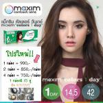 Maxim Colors 1 Day เพียง 750 บาท/กล่อง ถึง 900 บาท/กล่อง (กล่องละ 15 คู่) กรุณาอ่านโปรเพิ่มเติม