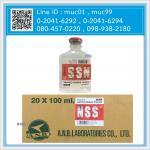 น้ำเกลือภายใน NSS 0.9% ขนาด 100 มล. x 20 ขวด (งดส่วนลดอื่น)