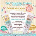 FF Cream (Full Favorite Cream SPF50 PA+++) 20g. - Peach