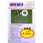 SMITH SET 8 เครื่องพ่นหมอก 50 หัวพ่นหมอก + สายพ่นหมอก 100 เมตร
