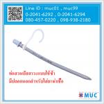 สายสวนปัสสาวะครั้งคราว-ใช้ซ้ำ Self Catheter (ผู้ชาย)