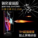 ฟิล์มกระจกนิรภัยเมมเบรนกันรอยขูดขีดกันน้ำ 9H HD 2.5D ขอบโค้ง สำหรับ ZENFONE5 แบบที่1