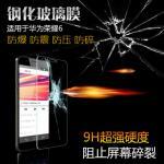 ฟิล์มกระจกนิรภัยเมมเบรนกันรอยขูดขีดกันน้ำ 9H HD 2.5D ขอบโค้ง สำหรับ Huawei Honor 6 แบบที่1