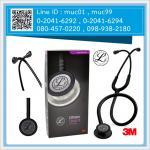 หูฟังแพทย์ผู้ใหญ่และเด็ก 5803 Edition Black