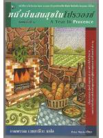 A Year in Provence หนึ่งปีแสนสุขในโปรวองซ์ / Peter Mayle