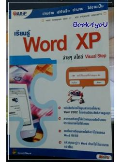 เรียนรู้ Word 2002 ง่ายๆ สไตล์ Visual Step