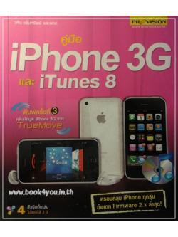 คู่มือ iPhone 3G และ iTunes 8