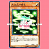 SR05-JP023 : D.D. Sprite / Different Dimension Sprite (Common)