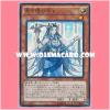 VJMP-JP110 : Priestess with Eyes of Blue (Ultra Rare)