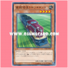 CPL1-JP037 : Express Train Trolley Olley / Strong-Arm Limited Express - Troco Roco (Common)