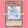 YSD6-JP016 : Majestic Mech - Senku / Lightning Gear - Flashing Sky (Common)