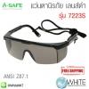 แว่นตานิรภัย เลนส์ดำ กัน UV กันสะเก็ด รุ่น 7223 S (Safety Spectacle Smoke)