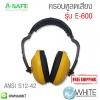 ครอบหูลดเสียง รุ่น E-600 1 ลดเสียงได้ 25dB ปรับได้ 3 ระดับ ผลิตจาก ABS (Ear Muff)