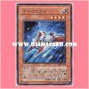 TSHD-JP030 : Delta Tri (Rare)