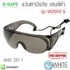 แว่นนิรภัย สวมทับแว่นสายตา เลนส์ดำ กว้างมองได้รอบทิศทาง กันสะเก็ด รุ่น VG2010 S (Safety Glasses Smoke)