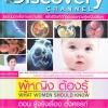 Discovery Channel: What Women Should Know:Prenancy - ผู้หญิงต้องรู้ ชุด 3 รู้จริงเรื่องตั้งครรภ์