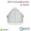 หน้ากากกรองฝุ่นละออง ไอระเหย ชนิดฟองน้ำ รุ่น FM-302 (Mask)