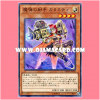 DBSW-JP020 : Magibullet Shooter Calamity (Common)