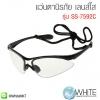 แว่นตานิรภัยกันสะเก็ด เลนส์ใส รุ่น SS-7592C (Safety Spectacle Clear)