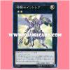 SECE-JP052 : Sky Cavalry Centaurea / God Cavalry Centaurea (Super Rare)