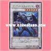 ANPR-JP042 : Archfiend Zombie-Skull / Undead Skull Daemon (Ultimate Rare)
