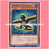 LVAL-JP009 : Chronomaly Winged Sphinx / OOPArts Wings Sphinx (Common)